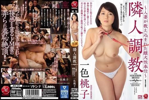 Breaking In My Neighbor A Married Woman Is Trained In Hospitality Bitch Slut Momoko Isshiki  - Momoko Isshiki (MADONNA-2017)