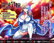 Botsuraku Reijyo / The Heiress / 没落令嬢-ボツラクレイジョウ-