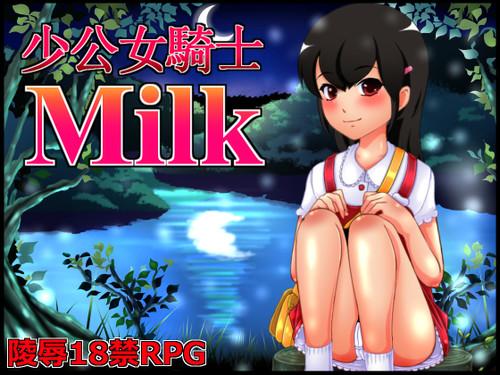 Girl Knight MILK / 少公女騎士みるく
