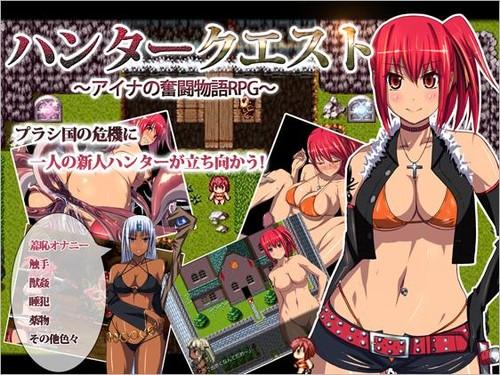 Hunter Quest ~Aina's Fighting Story RPG~ / ハンタークエスト~アイナの奮闘物語RPG~