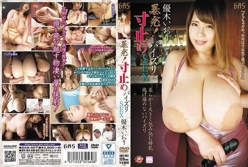 Iori Yuki - Tits Fuck and Sex  - Iori Yuki (Cinema-2018)