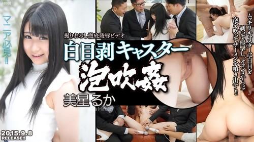 Mihoshi Ruka - Beauty Caster Cramps - Ruka Mihoshi (Tokyo-hot.com-2015)