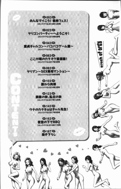 H漫中文整本~[宏式]乱交ビッチ[亂交淫蕩女][4K掃圖組]