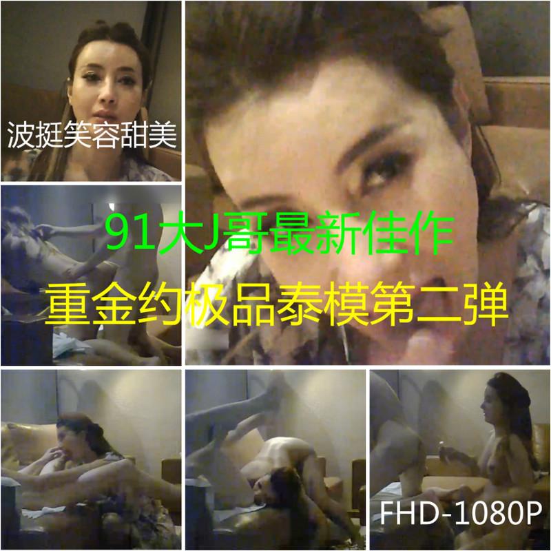 91大J哥最新高端美女模特系列第9波下集泰国篇-泰国游:重金约战极品泰模第二弹~1080P高清完整版!