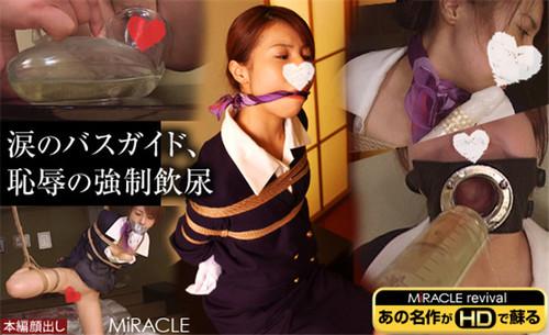 SM-Miracle「涙のバスガイド、恥辱の強制飲尿」