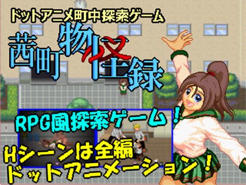 Sprite Hills - Pixel Town: Wild Times @ Akanemachi - Version 1.1.1