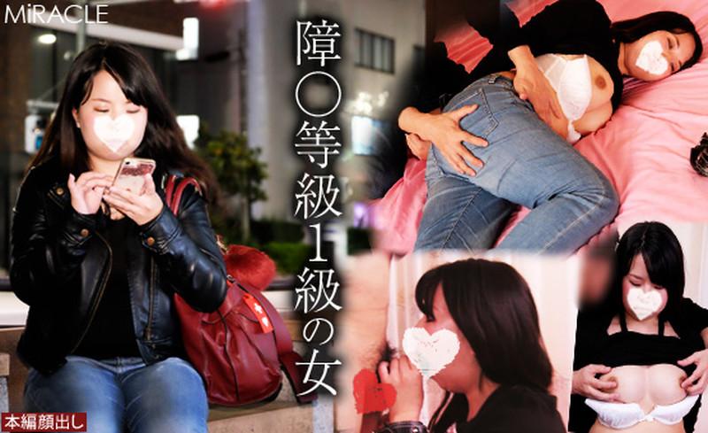 SM-Miracle e0939 「障○等級1級の女」[★]