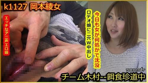 [Tokyo Hot-k1127] 餌食牝 / 岡本綾女 Ayame Okamoto