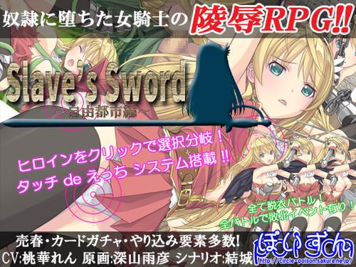 Poison - Slave's Sword ~The Free City~ - Version 1.15