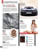 Журнал Maxim [Россия] №1 (январь 2019)
