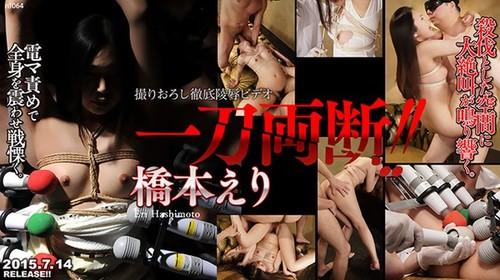 [Tokyo Hot-n1064] 一刀両断 / 橋本えり Eri Hashimoto