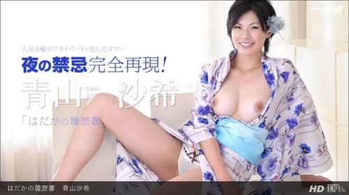 [1pondo-090713 658] 一本道 090713 658 青山沙希「はだかの履歴書 青山沙希」/ Saki Aoyama