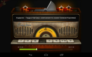 Старое Радио v2.5.1 (Android)
