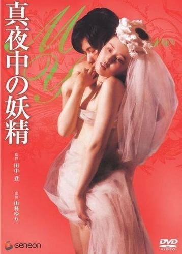 Midnight Fairy\Mayonaka No Yosei  [SD]